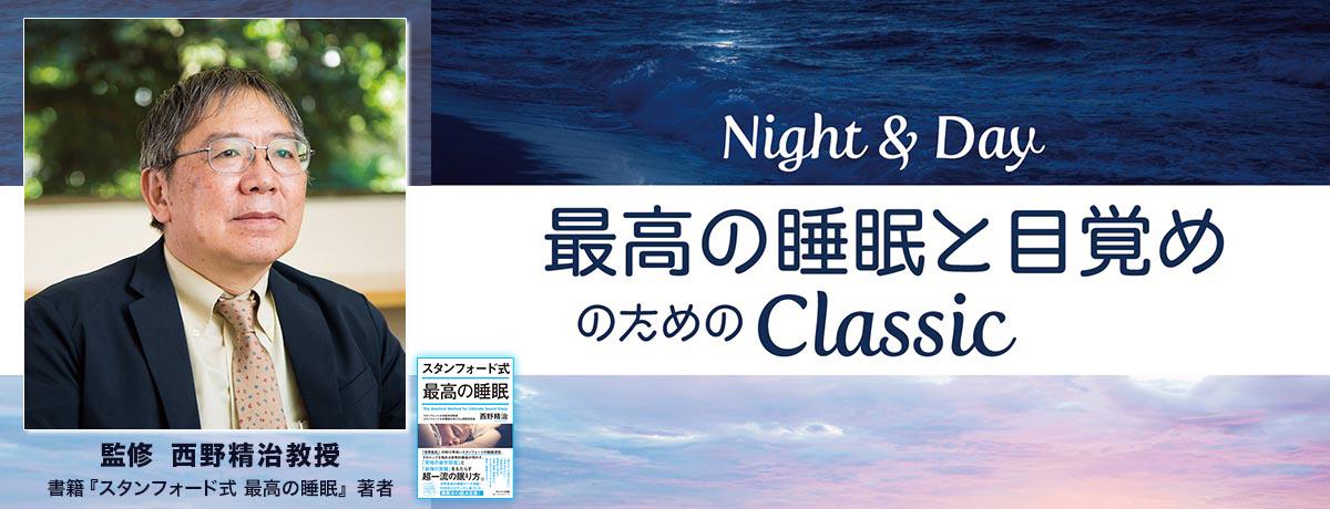 Night&Day  ~最高の睡眠と目覚めのためのClassic~
