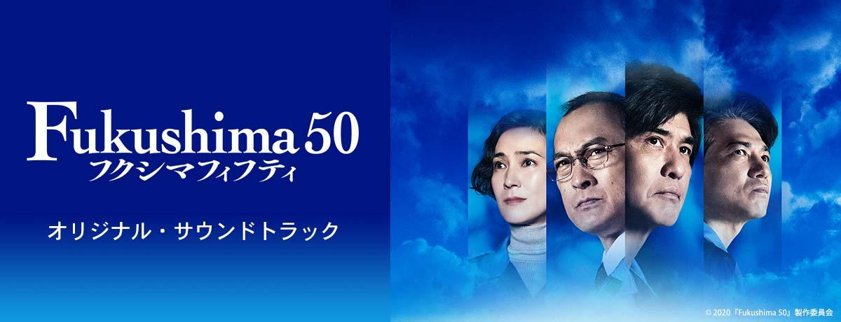映画『Fukushima 50(フクシマフィフティ)』