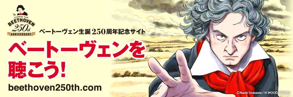 ベートーヴェン生誕250周年記念特設サイト