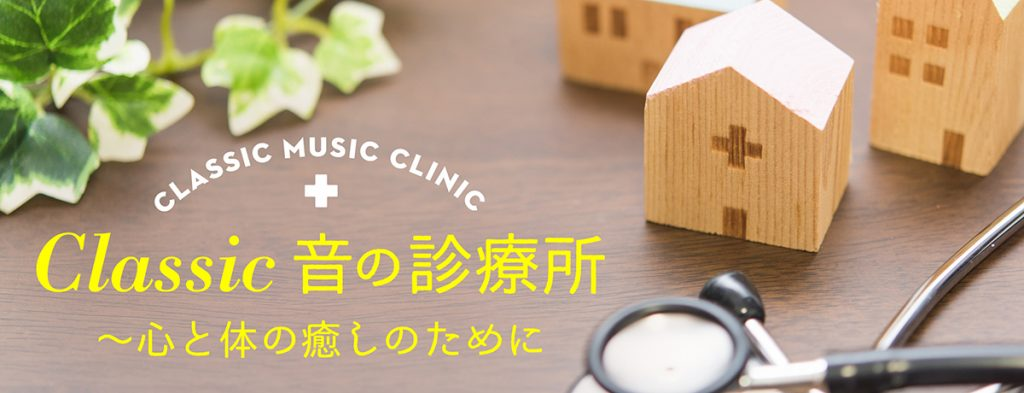 Classic 音の診療所 ~心と体の癒しのために
