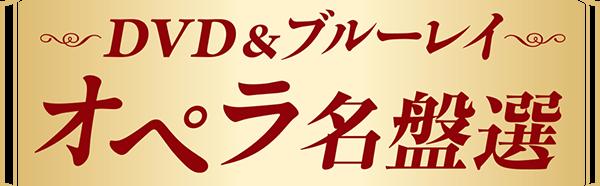 クラシックDVD名盤セレクション