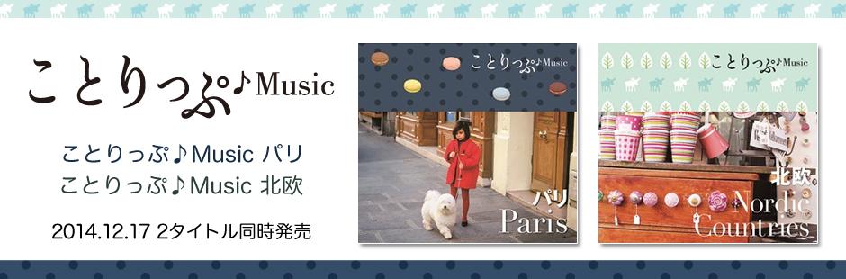 ことりっぷ♪Music
