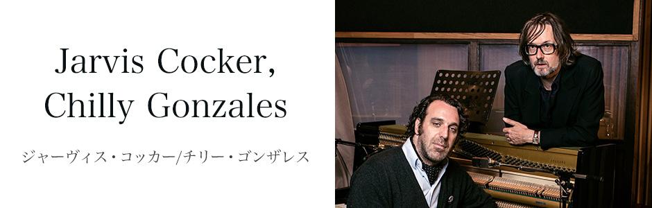 ジャーヴィス・コッカー/チリー・ゴンザレス