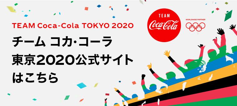 チーム コカ・コーラ 東京2020公式サイトはこちら