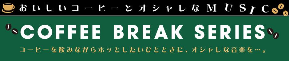 コーヒー・ブレイク・シリーズ