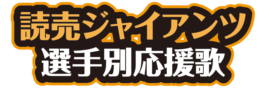 読売ジャイアンツ 選手別応援歌