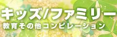 キッズ/ファミリー その他教育 コンピレーション