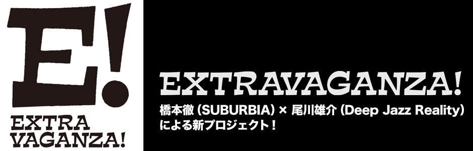 EXTRAVAGANZA!シリーズ