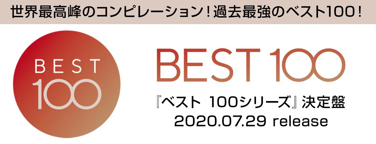 ベスト100シリーズ