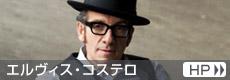 エルヴィス・コステロ ユニバーサルミュージック公式サイト