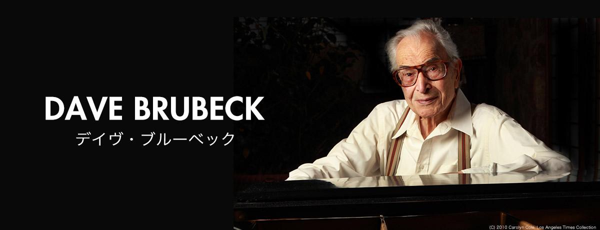 デイヴ・ブルーベック