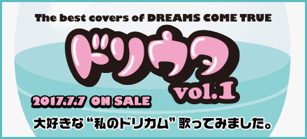 The best covers of DREAMS COME TRUE ドリウタVol.1