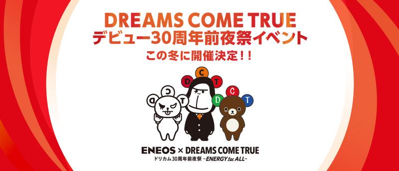 ENEOS× DREAMS COME TRUE ドリカム 30 周年前夜祭 〜 ENERGY for ALL 〜