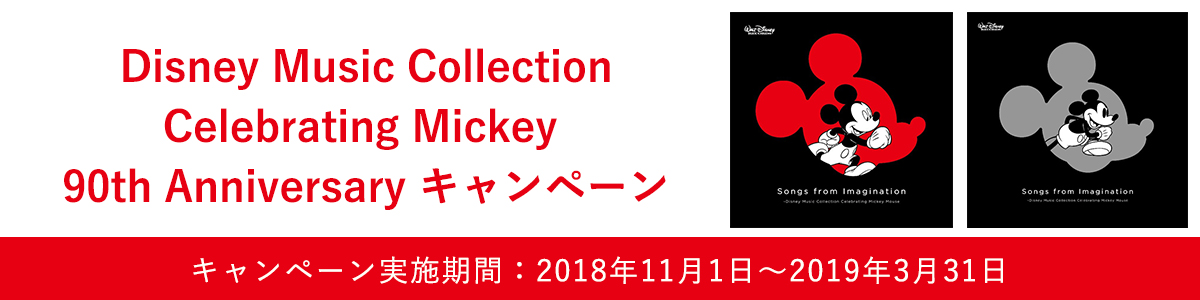 Disney Music Collection Celebrating Mickey 90th Anniversary キャンペーン