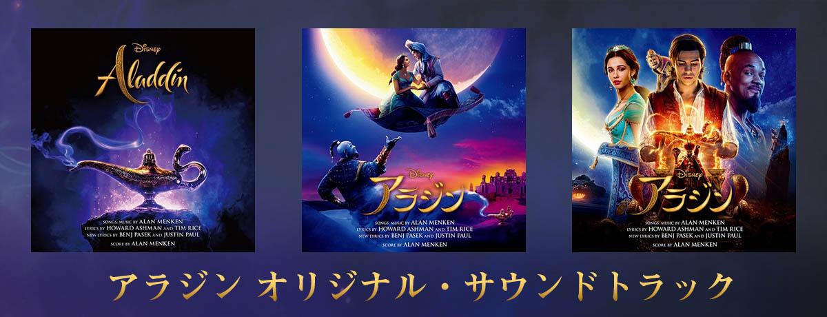 映画『アラジン』オリジナル・サウンドトラックがiTunes他配信チャート、オリコン・ランキング、USENなど第1位を多数獲得!
