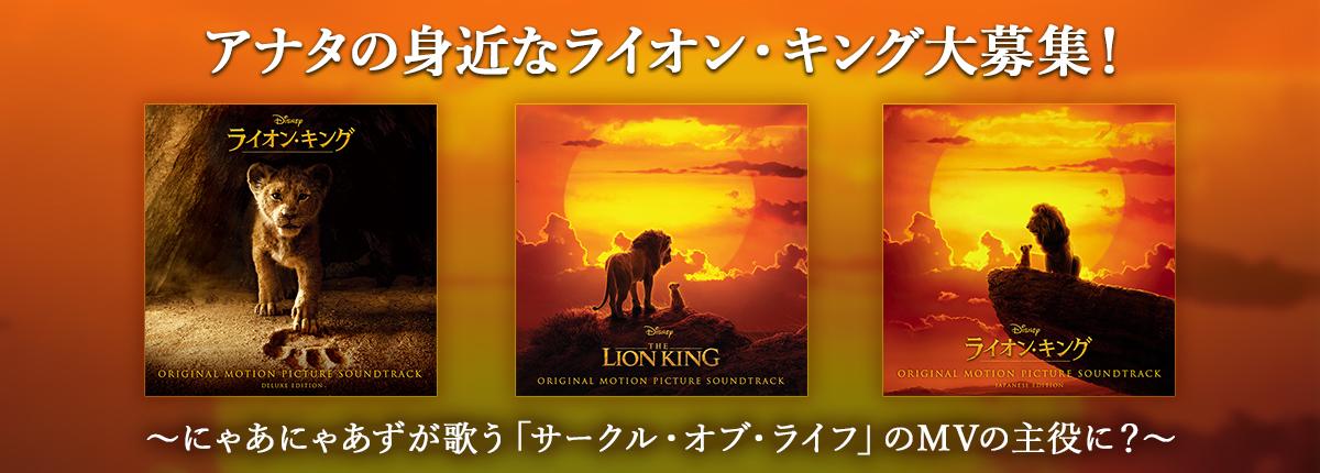 アナタの身近なライオン・キング大募集!〜にゃあにゃあずが歌う「サークル・オブ・ライフ」のMVの主役に?〜