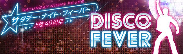「Disco Fever -Saturday Night Fever 40th Anniversary-」特設サイト