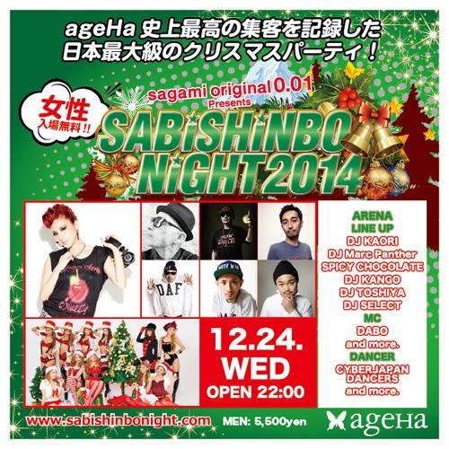 Event _SABISHINBO