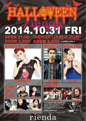 Kaori Event201410 500