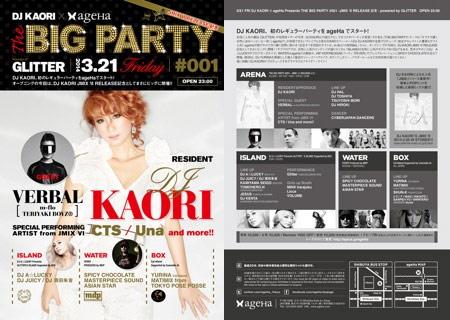 Kaori _event