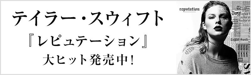 テイラー・スウィフト『レピュテーション』大ヒット発売中!