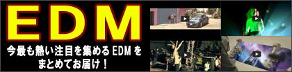 EDM YouTubeプレイリスト! EDMとはElectronic Dance Musicの略。エレクトリックで踊れる音楽すべてを指す言葉で、近年ではLMFAOらの大ヒットを受け、ヒップホップ/R&Bにとって変わる新しいメインストリームにしてスタンダードな音楽となっている。リアーナやニッキー・ミナージュ等々世界的ポップ・ヒットの後ろにEDMありと言って過言ではない程で、そんな今最も熱い注目を集めるEDMをまとめてお届け!