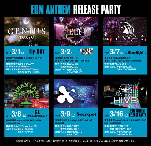 event-tokyo
