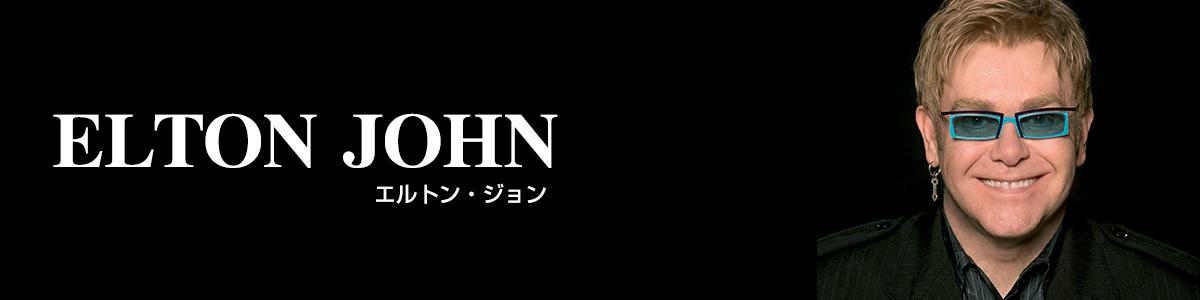 エルトン・ジョン