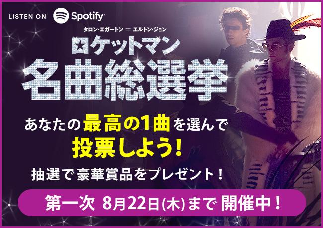 映画『ロケットマン』名曲総選挙