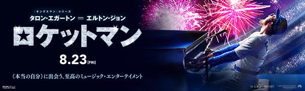 映画「ロケットマン」8/23公開