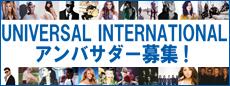 https://form.ambassadors.jp/universal-music/form/?id=universal-music1386310386