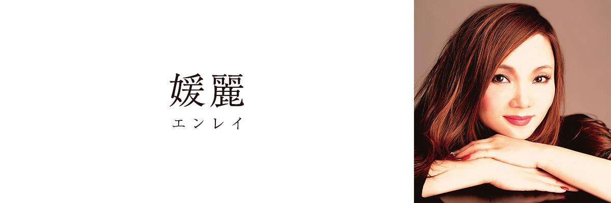 媛麗(エンレイ)