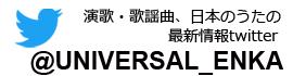 ユニバーサル☆日本のうた 演歌歌謡曲ツイッター
