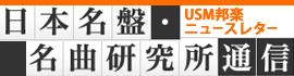 日本名盤・名曲研究所 通信ニュースレター