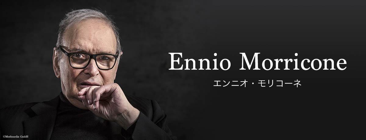 エンニオ・モリコーネ