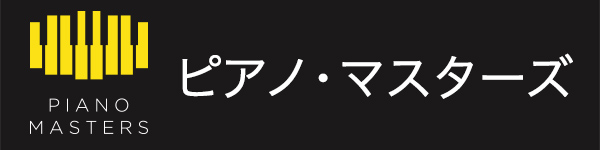 ピアノ・マスターズ・シリーズ