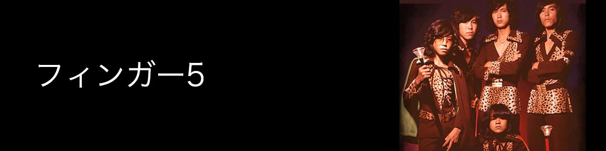 フィンガー5