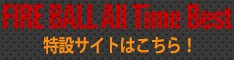 FIRE BALL All Time Best 特設サイト