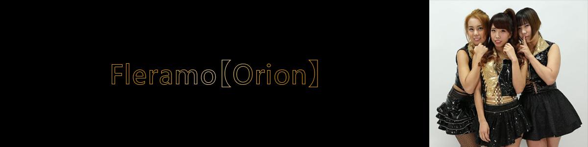Fleramo【Orion】