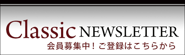 CLASSICニュースレター