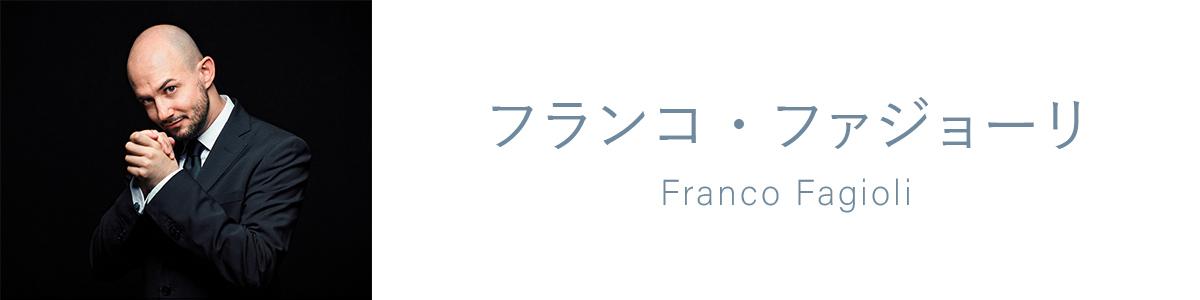 フランコ・ファジョーリ