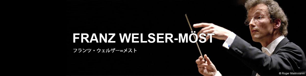 フランツ・ウェルザー=メスト