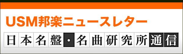 日本名盤・名曲研究所通信ニュースレター