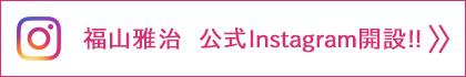 福山雅治 公式Instagram開設!!