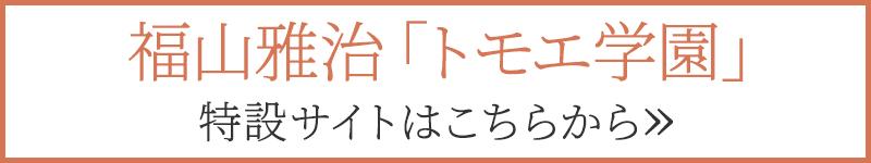 「トモエ学園」特設サイト