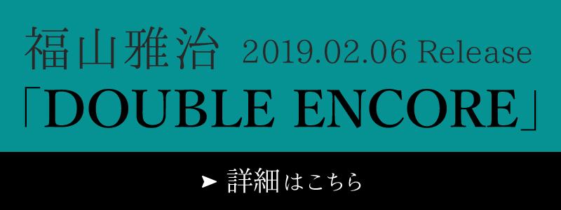 DOUBLE ENCORE 特設サイト