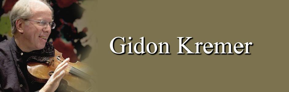 ギドン・クレーメル