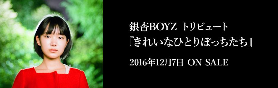 銀杏BOYZ トリビュート