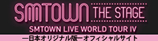 http://smtownthestage.jp/