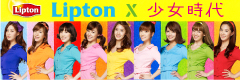 Lipton _banner